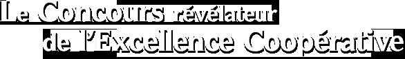 Concours révélateur de l'excellence coopérative
